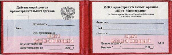 удостоверение общественной организации образец - фото 5